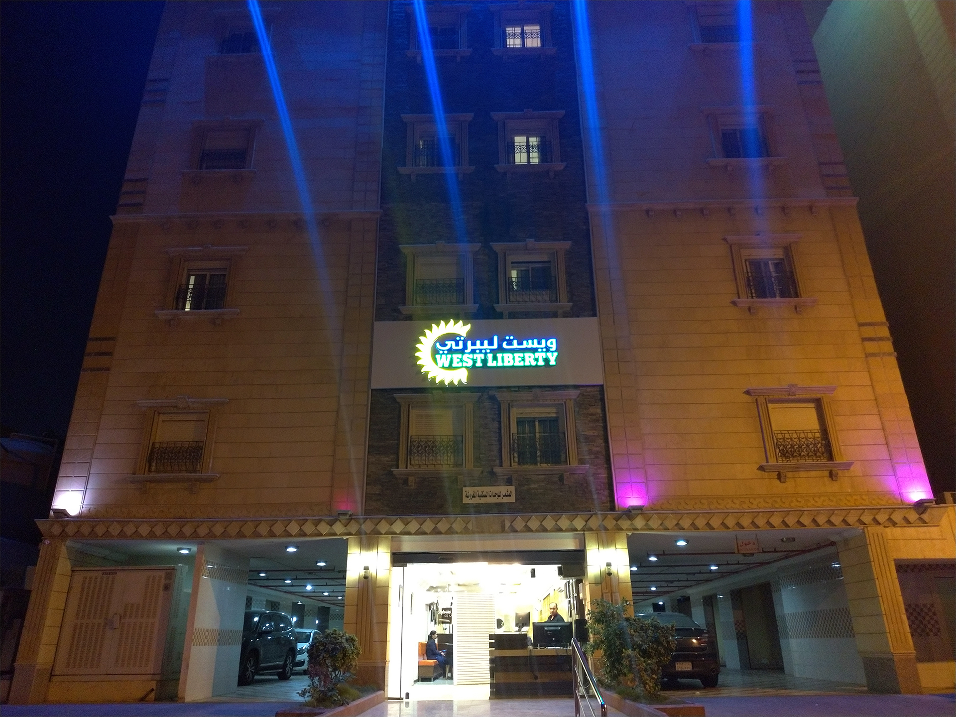 west liberty hotel jeddah front view